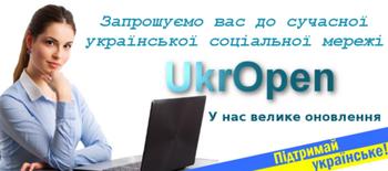 УкрОпен002