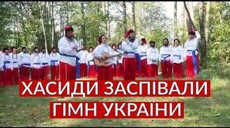 Чого не зробиш, аби пустили хасиди заспівали Гімн України на кордоні