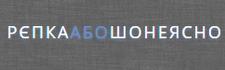 Рєпка лого 01