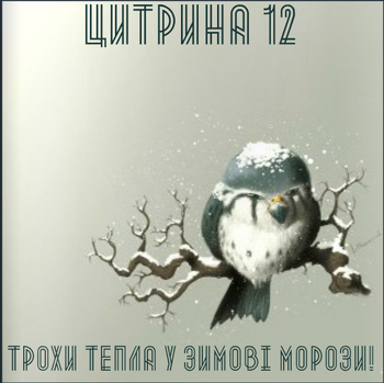 Цитрина12 00