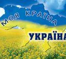 Вікі Тестова українська