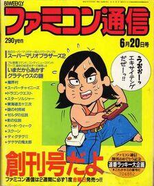 Famitsu - Issue 1.jpg