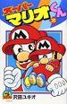 Super Mario Kun 35