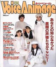 Voice Animage-cover