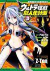 Ultra Kaiju Humanization Project POP Manga 3