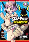 Ultra Kaiju Humanization Project POP Manga 2
