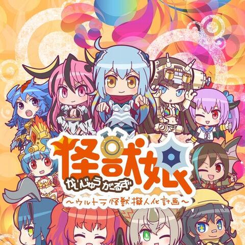 Visual of the second season of kaiju girls