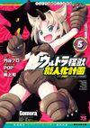 Ultra Kaiju Humanization Project POP Manga 5