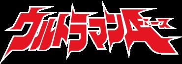 ウルトラマンA タイトルロゴ