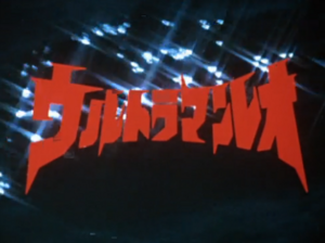 Kartu Judul Ultraman Leo