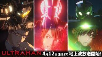 アニメ『ULTRAMAN』4月12日より地上波放送開始! ! 最新PV公開 !