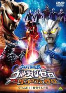 DVD Ultra Galaxy Legend Gaiden Stage I