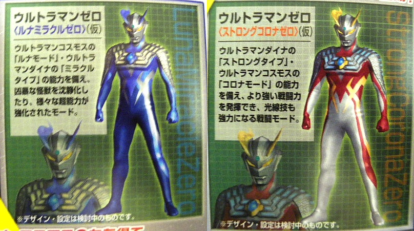 User blog:PhazonAdictKraid/Breaking News: Ultraman Zero's New ...