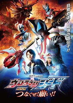 Poster Ultraman Geed The Movie