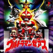 Ultraman zearth psx