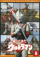 Return of Ultraman Vol.8 2010