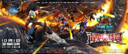 DragonForcePromoPoster