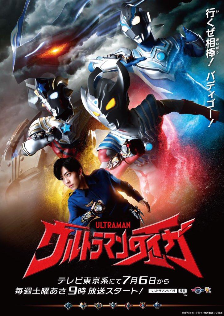 Serial Ultraman Baru Dari Tsuburaya, Ultraman Taiga