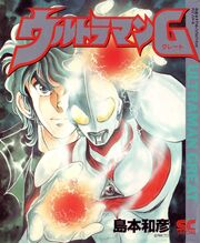 ULTRAMAN G Cover