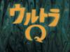 Ultra Q color