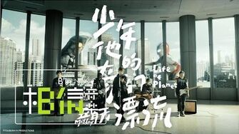 Mayday五月天 少年他的奇幻漂流 Life of Planet Official Music Video-1532678690
