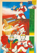 Ultraman Red mag info I