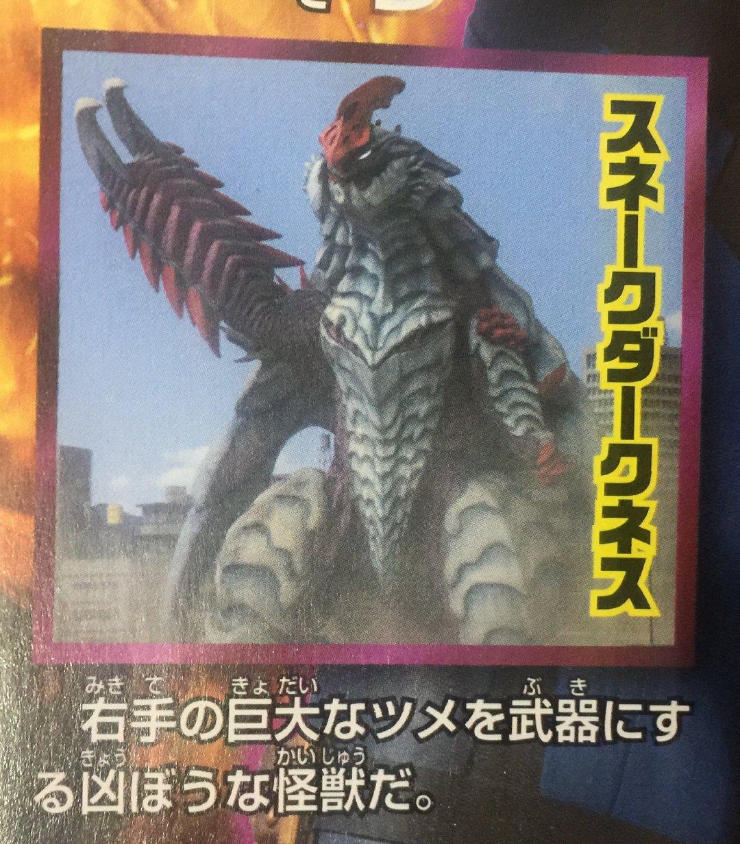 Snake Darkness - Ultraman Ruebe The Movie