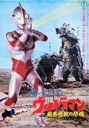 Return of ultraman poster 01