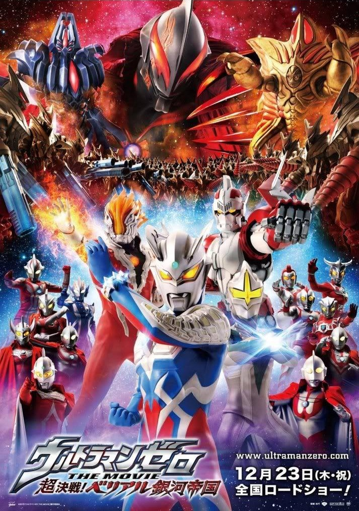 Ultraman Zero The Movie: Super Deciding Fight! The Belial