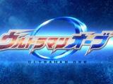 Ultraman Orb (seri)/Episode