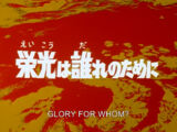 For Whom Takes the Glory