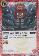 Pigmon Spirit