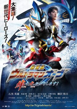 Poster Ultraman Orb The Movie