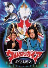 Ultraman Gaia: Gaia Again