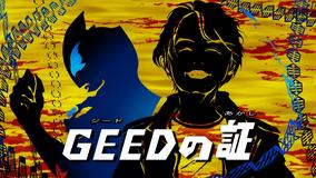Ultraman Geed Episode 25