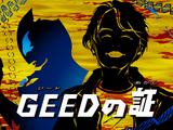 Simbol Geed