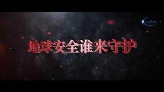 钢铁飞龙之再见奥特曼!Dragon Force So long Ultraman! Trailer