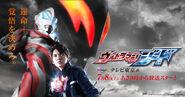 Ultraman Geed TV Tokyo