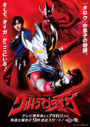 UltramanTaigaPosterSeries