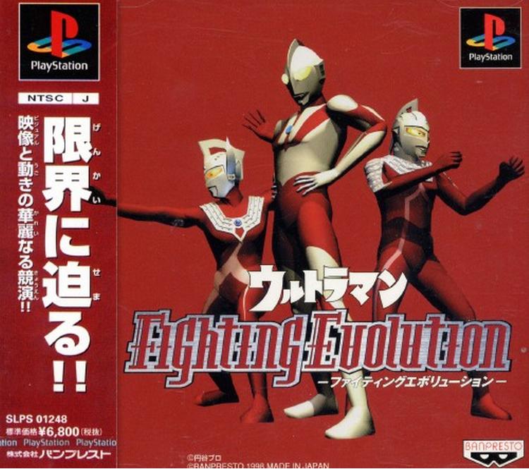 Ultraman Fighting Evolution Series Ultraman Wiki Fandom Powered By Wikia
