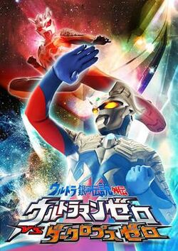 Poster Ultraman Zero vs Darklops Zero
