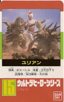 UHS-Yullian-card