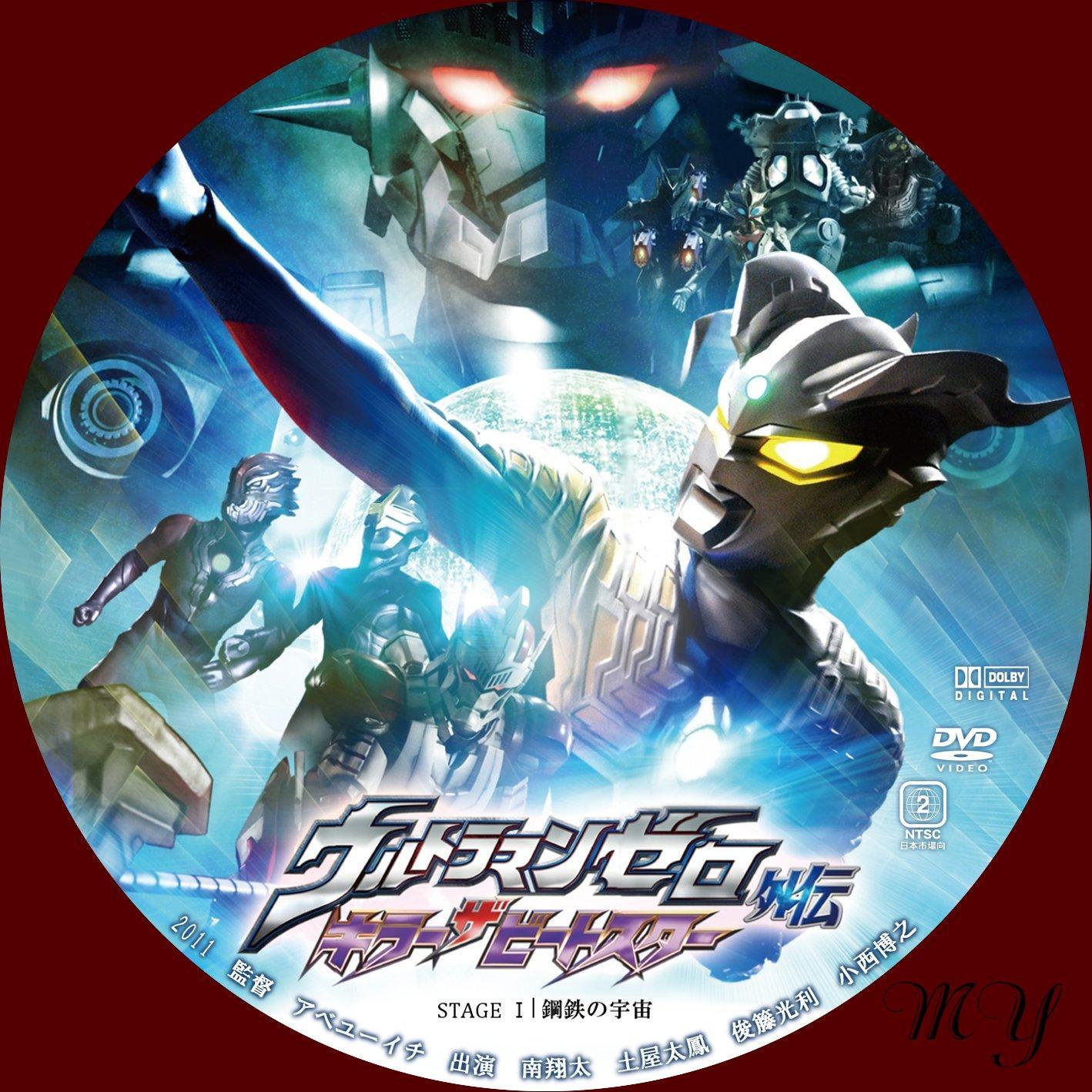Ultraman Belial Vs Ultraman Zero Ultraman Zero Gaiden: ...