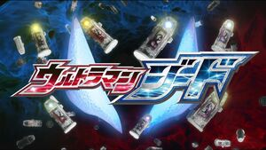 Ultraman Geed Title Cover