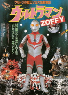 220px-Ultraman Zoffy- Ultra Warriors vs. the Giant Monster Army