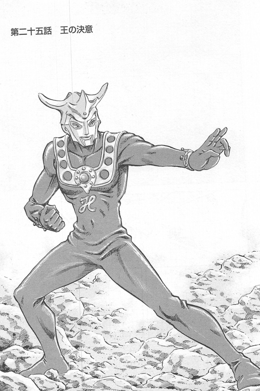 Image Leo Story0 Jpg Ultraman Wiki Fandom Powered By Wikia Coloring Pages Ultraman