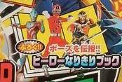 Ultraman Ginga, Ressha Sentai Tokkyuger & Kamen Rider Gaim