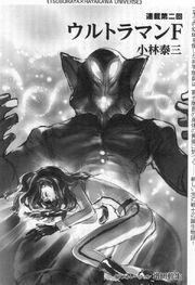Mefilas and Fuji novel