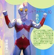 Ultraman 80 Imit (Zarab Seijin)