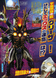 Tv Magazin New Ultraman Retsuden Greeza scan